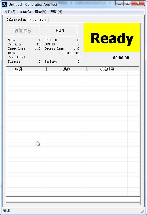 CDMA手机射频校准测试软件截图0