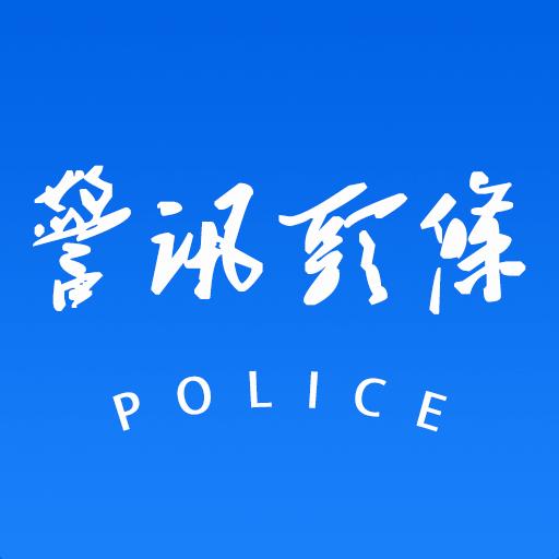 警讯头条app3.0.4 最新版