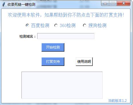 网站博客死链一键扫描检测工具截图0