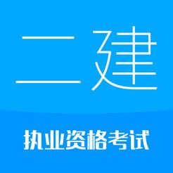 华云2019二建考试题库app3.1.6 安卓版