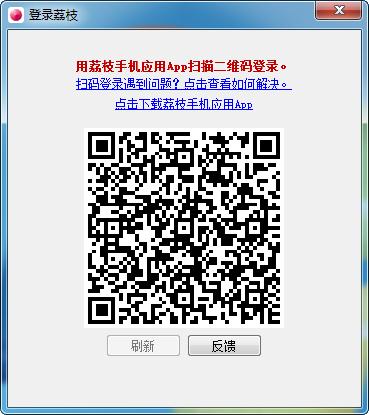 荔枝直播助手PC版截图0