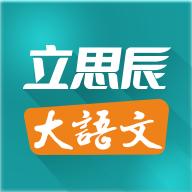 立思辰大语文app1.0 安卓最新版