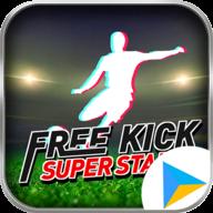 任意球巨星手游(Free Kick SuperStar)1.0.9安卓版