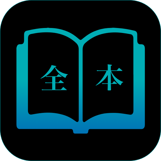 TXT全本快读小说app1.0最新手机版