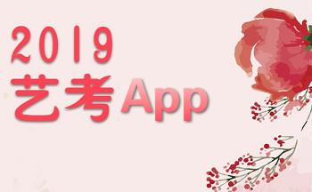 2019艺考app澳门线上第一娱乐城