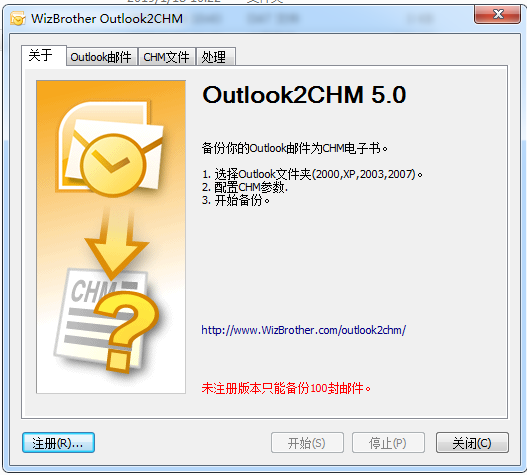 Outlook2CHM(Outlook转CHM)截图0