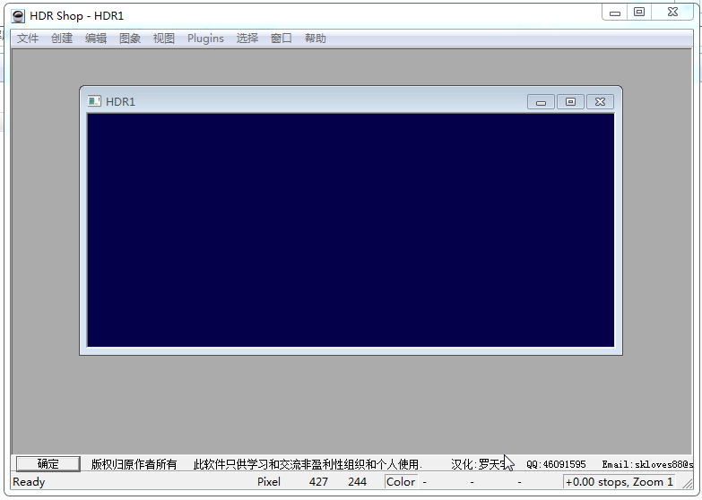 HDR贴图编辑器截图0
