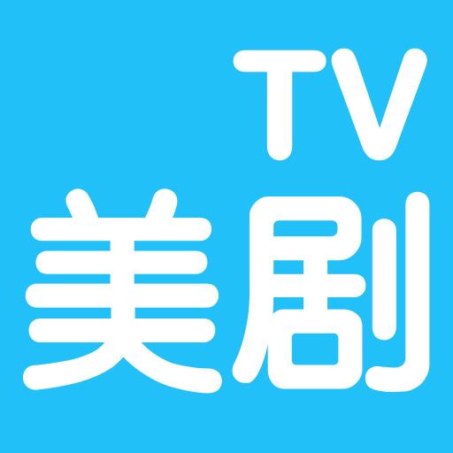 美剧tv手机版1.0.6 最新手机版