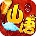 仙语外传ios版1.0.16 正版
