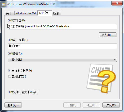 LiveMail2CHM截图0