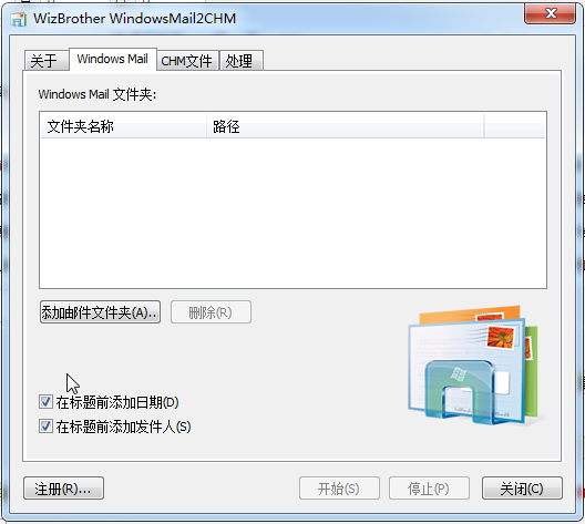WindowsMail(WindowsMail2CHM)截图0