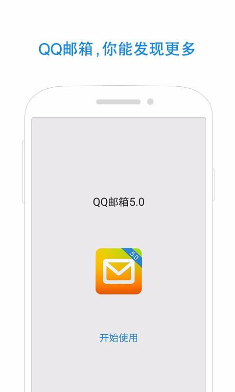 QQ�]箱截�D