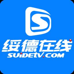 绥德在线app1.0.0 安卓版