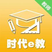 时代e教app1.0 苹果手机版