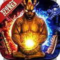 烈焰皇朝ios超V版1.0.3 手机最新版