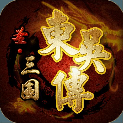 圣三国东吴传手游1.2 安卓版