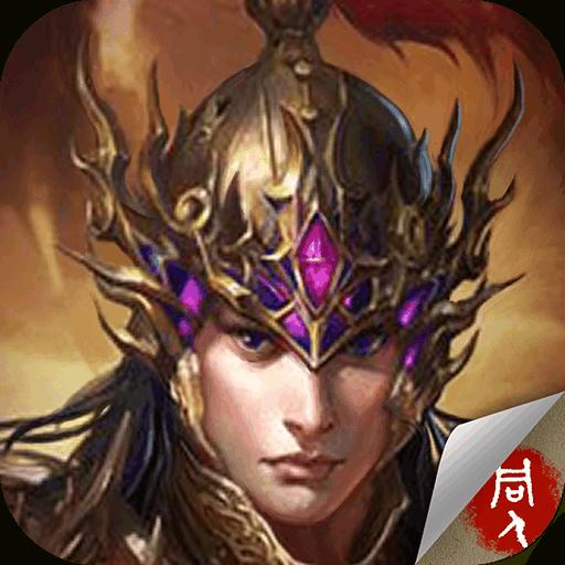 江东英豪传手机完整版1.1 安卓版