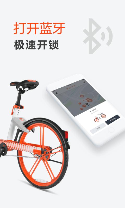 摩拜单车app截图