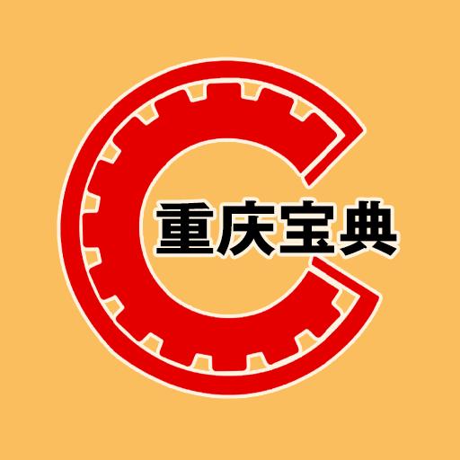 重庆宝典app1.10 安卓版