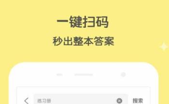 扫条形码出答案的手机App