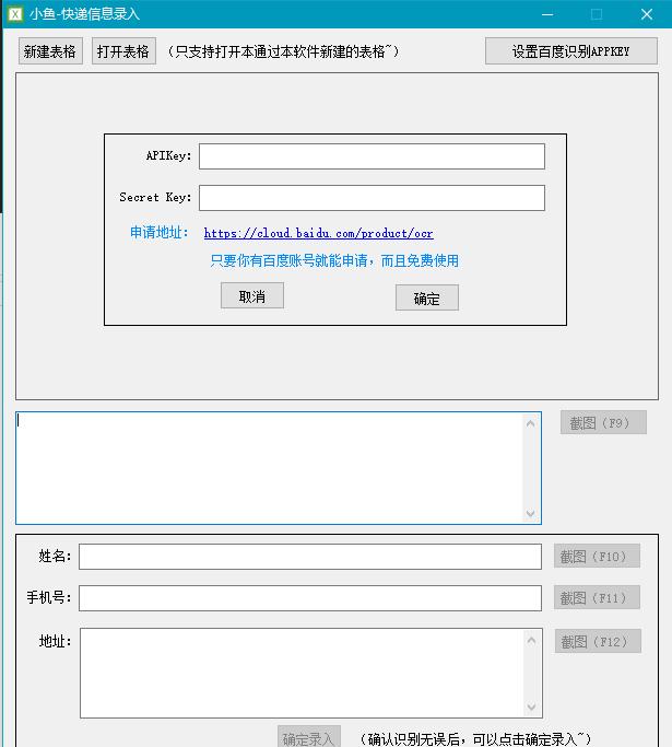 小鱼快递信息录入软件截图1