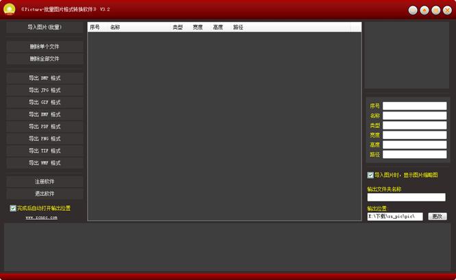 Picture批量图片格式转换软件截图0