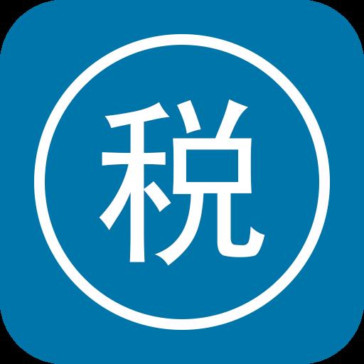 反推税前工资计算器app