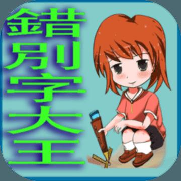 错�e字大王游戏1.0.1 安卓版