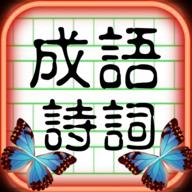 成语诗词王手游2.2安卓最新版