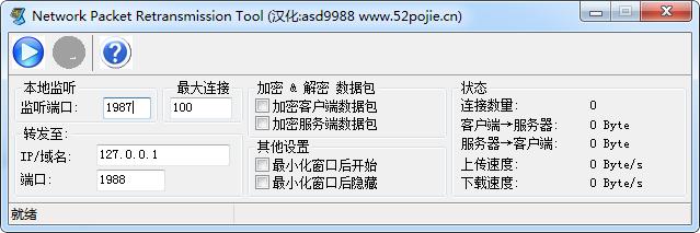 Network Packet Retransmission Tool (网络数据包重定向工具)截图0