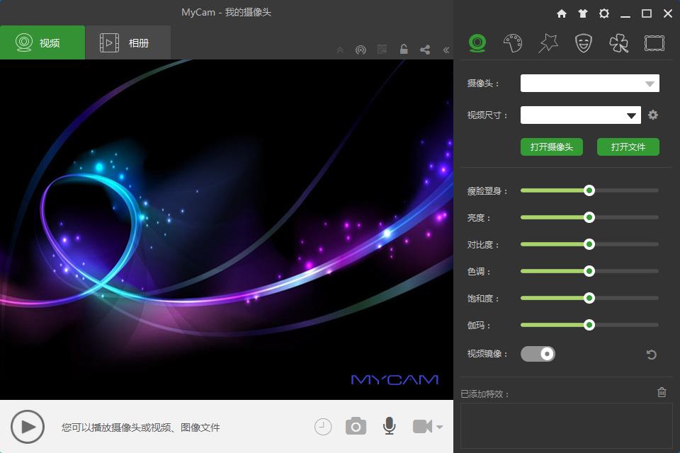 MYCAM摄像头软件截图0