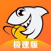 斗鱼极速版苹果版1.0.0 最新版