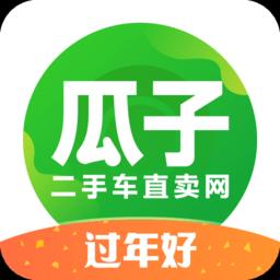 瓜子二手车直卖网4.9.8 官方苹果版