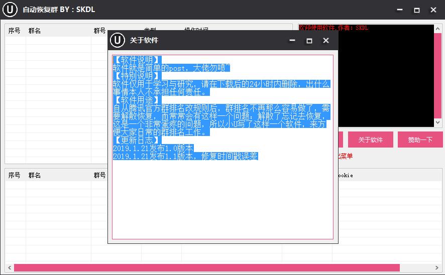 QQ群排名的自动恢复工具截图1