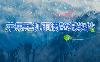 苹果手机雨滴壁纸软件