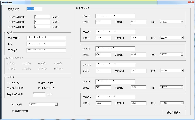 艾礼富AL-7480D主机配置工具截图0