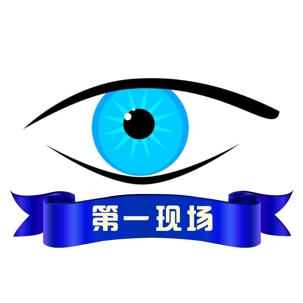 台安县公安局第一现场app
