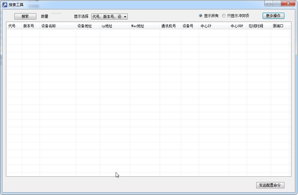 艾礼富AL-7480-1P 1PD网络设备配置工具截图1