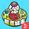 扭蛋城市汉化版1.0.0 中文苹果版