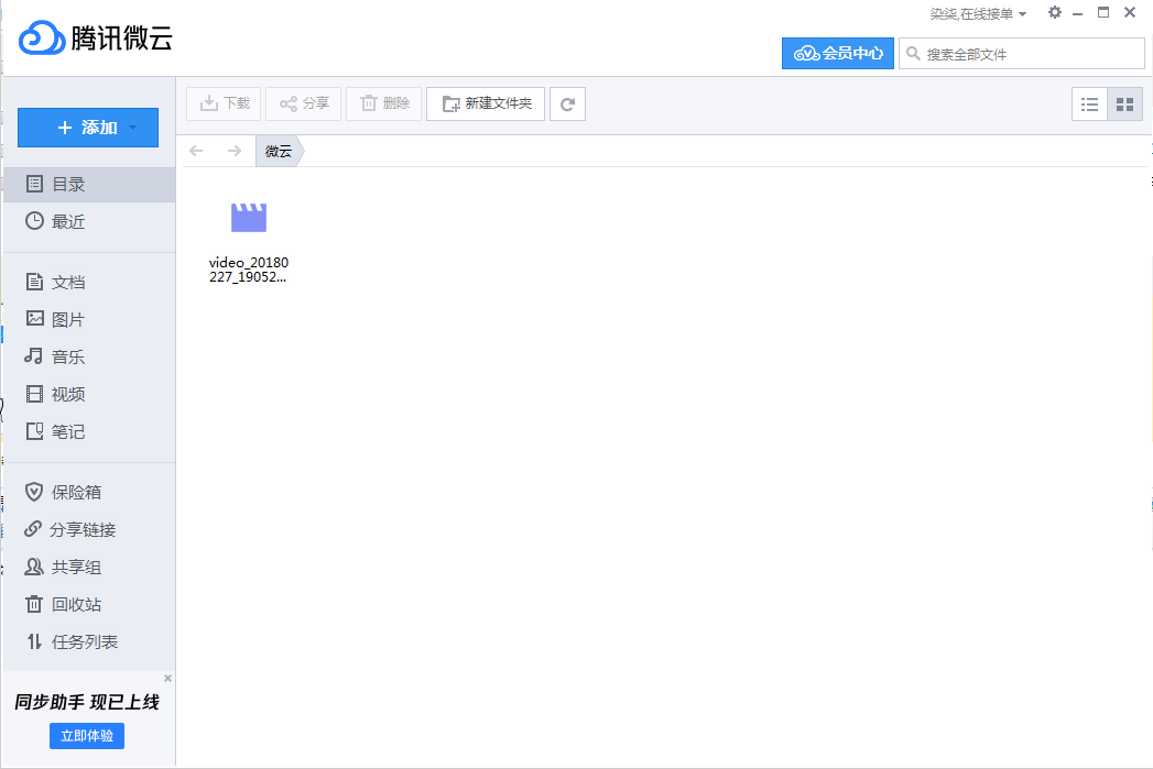 Tencent微云截图0