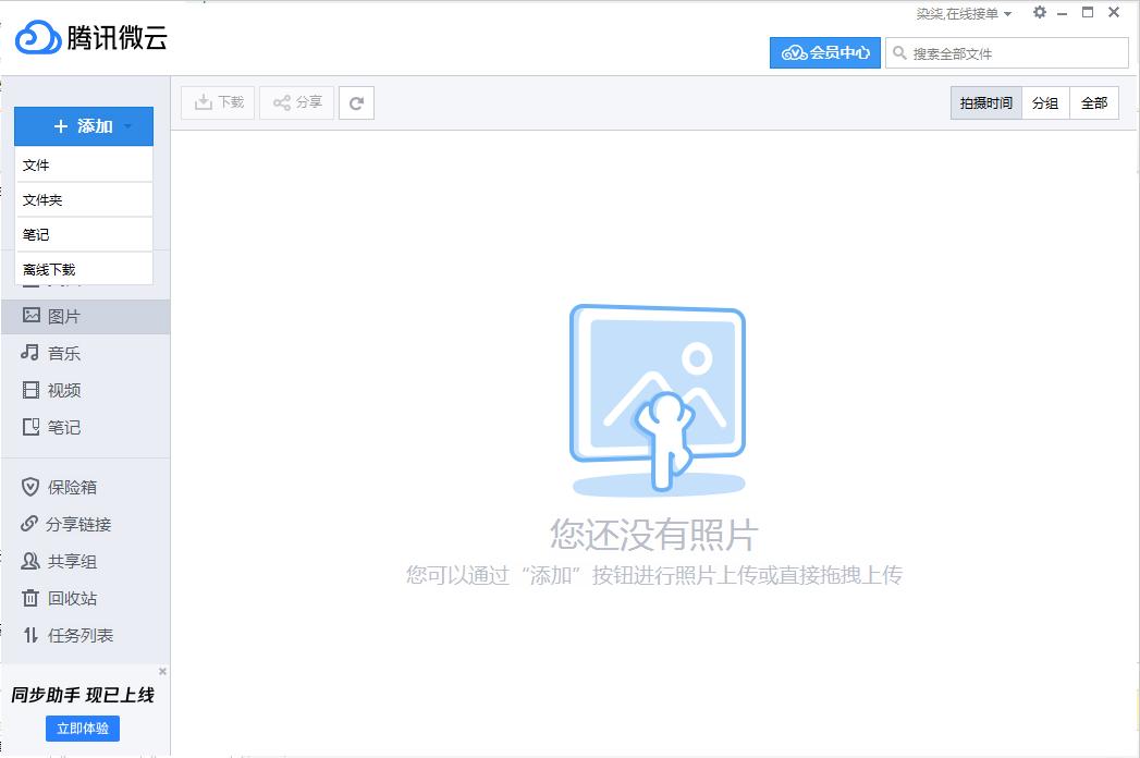 Tencent微云截图1