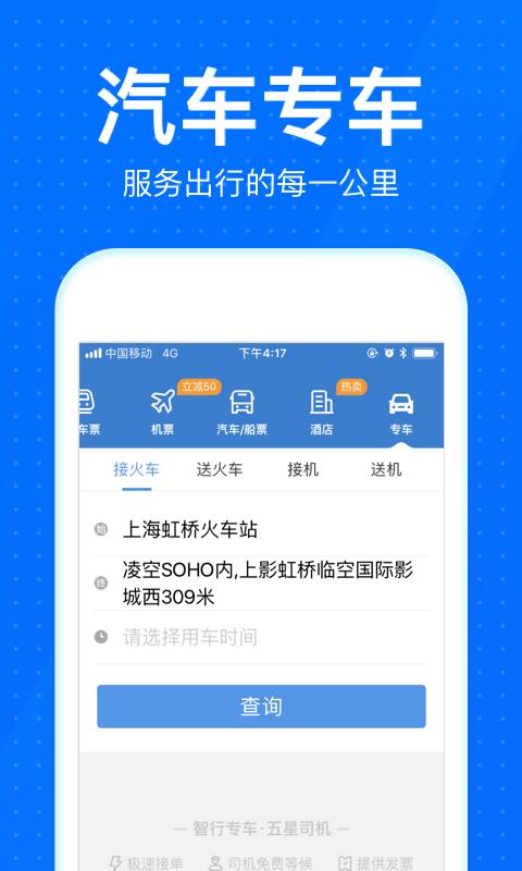智行火车票手机版截图