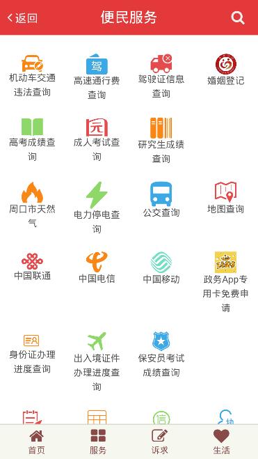 周口政务服务app