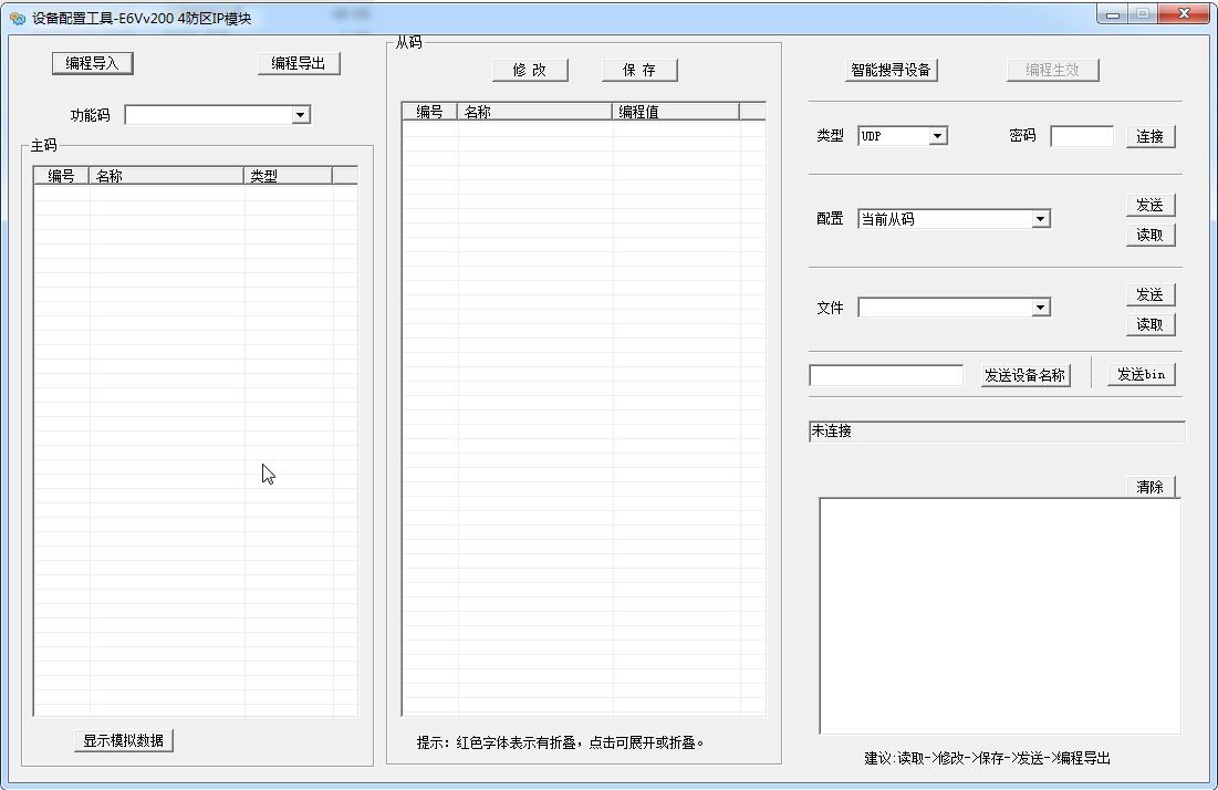 艾礼富AL-804CH 四防区IP网络模块配置工具截图0
