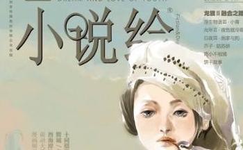 ios免费的小说App