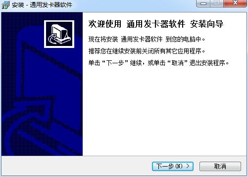 ER900通用发卡器接口程序截图1