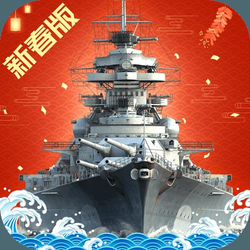 战舰猎手手游官方版1.9.0 安卓最新版
