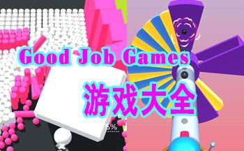 厂商Good Job Games游戏大全