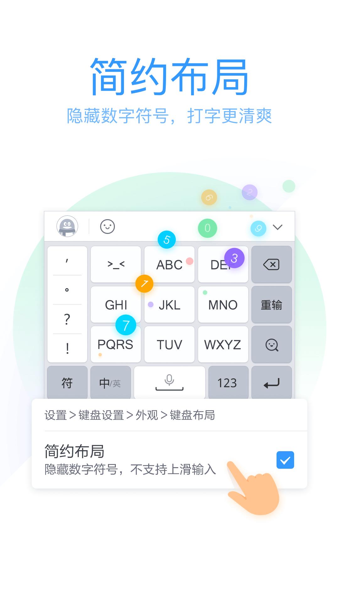 手机QQ输入法(手机QQ拼音)截图