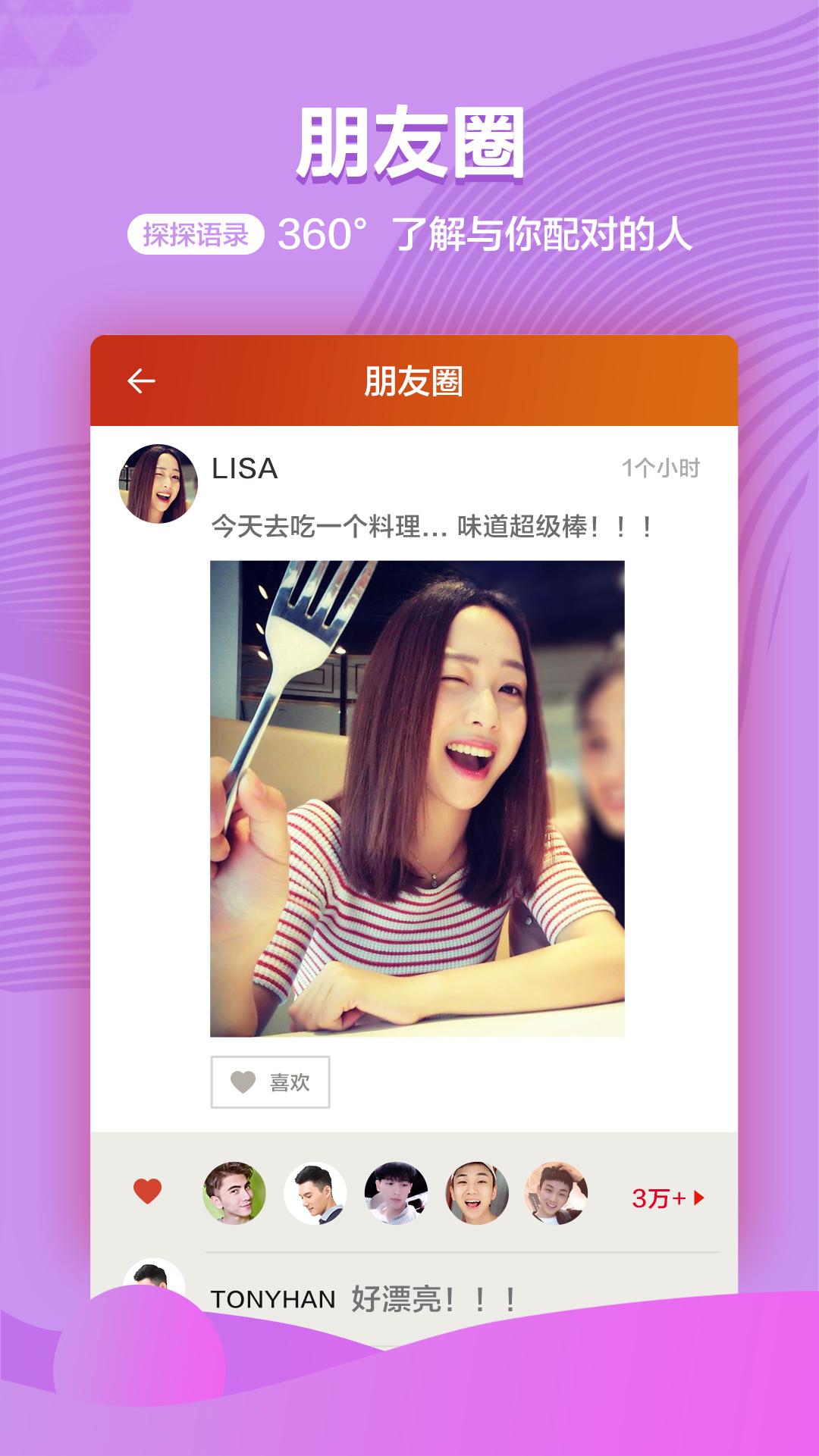 探探app(手机交友软件)截图